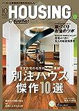月刊 HOUSING (ハウジング) 2017年 10月号