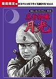 甦るヒーローライブラリー 第2集 忍者部隊月光 スペシャルプライス版DVD Vol....[DVD]