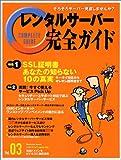 レンタルサーバー完全ガイド vol.3 (Impress mook)