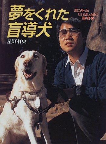 夢をくれた盲導犬—ミントといっしょに生きる (ポプラ社いきいきノンフィクション)