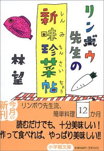 リンボウ先生の新味珍菜帖 (小学館文庫)の詳細を見る
