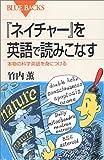 「ネイチャー」を英語で読みこなす―本物の科学英語を身につける (ブルーバックス)