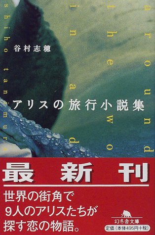 アリスの旅行小説集 (幻冬舎文庫)の詳細を見る