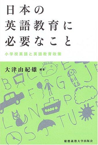 日本の英語教育に必要なこと―小学校英語と英語教育政策の詳細を見る