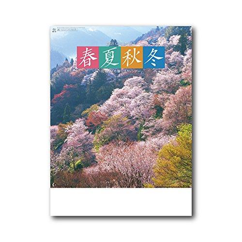 新日本カレンダー 2018年 春夏秋冬 メモ付 カレンダー 壁かけ NK18