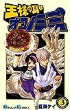 王様の耳はオコノミミ 3 (ガンガンコミックス)
