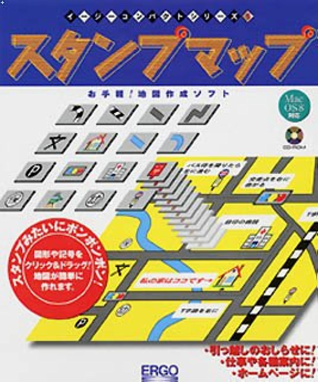ゲートウェイ十分ふりをするイージーコンパクトシリーズ 5 スタンプマップ For Macintosh