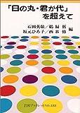 「日の丸・君が代」を超えて (岩波ブックレット (No.488))