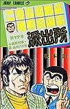 こちら葛飾区亀有公園前派出所 (第17巻) (ジャンプ・コミックス)