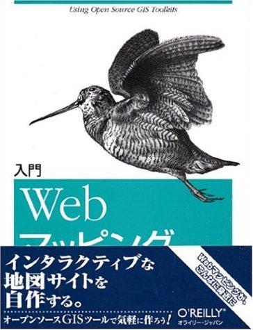 入門Webマッピング —自分で作るオリジナルのデジタル地図