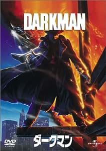 ダークマン [DVD]