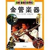 図解音楽の世界〈3〉金管楽器