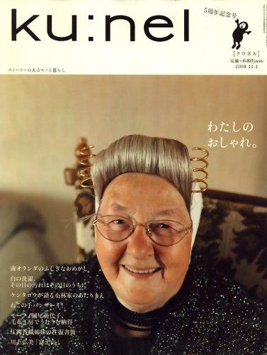 ku:nel (クウネル) 2008年 11月号 [雑誌]の詳細を見る
