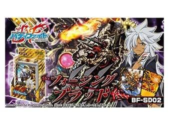 フューチャーカード バディファイト 500円スタートデッキ第2弾 BF-SD02 フォージング・ブラッド
