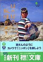 ほのぼの旅情カメラ (エイ文庫)