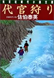 代官狩り (光文社文庫)