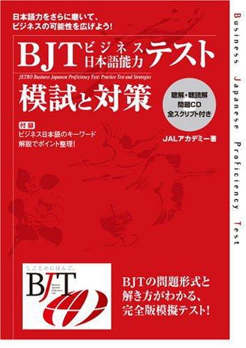 BJTビジネス日本語能力テスト 模試と対策の詳細を見る