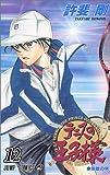 テニスの王子様 (12) (ジャンプ・コミックス)
