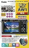 Kenko 液晶保護フィルム 液晶プロテクター Nikon Nikon1 AW1用 KLP-NAW1