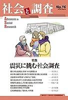 社会と調査 第16号 特集:震災に挑む社会調査