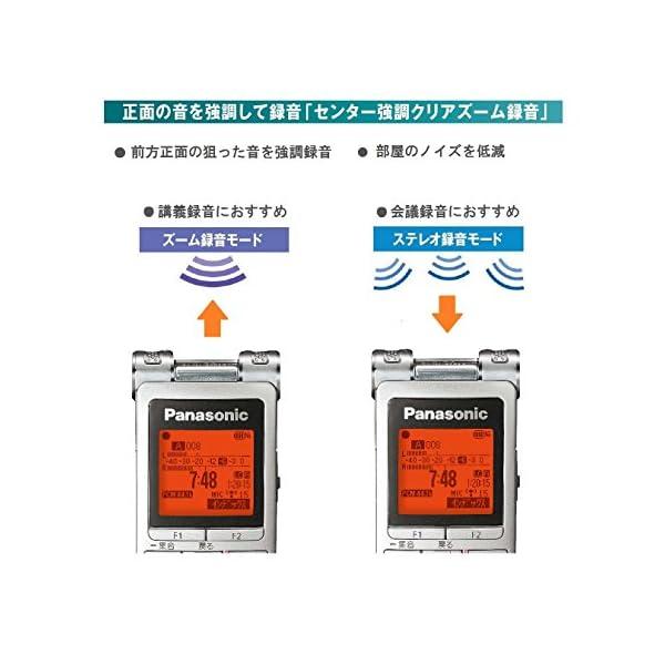 パナソニック ICレコーダー 8GB シルバー...の紹介画像4