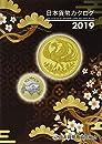 日本貨幣カタログ〈2019年度版〉
