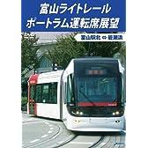 富山ライトレール ポートラム運転席展望 富山駅北 ⇔ 岩瀬浜 [DVD]