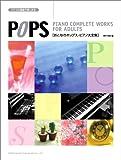 バイエル程度で楽しめる おとなのポップスピアノ大全集