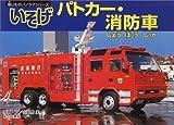 いそげパトカー・消防車    乗りものパノラマシリーズ〈5〉
