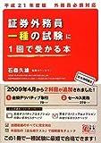 [平成21年度版 外務員必携対応] 証券外務員一種の試験に1回で受かる本