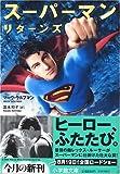 スーパーマン リターンズ <映画ノべライズ> (小学館文庫)