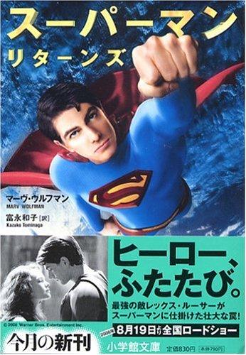 スーパーマン リターンズ  <映画ノべライズ> (小学館文庫)の詳細を見る