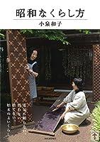 昭和なくらし方 (らんぷの本)