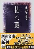 枯れ蔵 (新潮文庫)