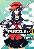PUZZLE+ 1巻 (コミックブレイド)