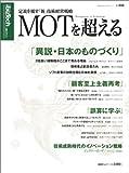 MOTを超える ?定説を覆す「新」技術経営戦略    日経BPムック―日経bizTech