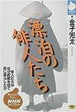 漂泊の俳人たち (NHKライブラリー)