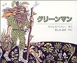グリーンマン (ほるぷ海外秀作絵本)