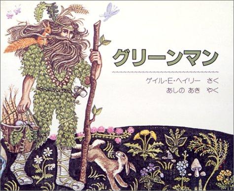 グリーンマン (ほるぷ海外秀作絵本)の詳細を見る
