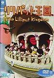 リリパット王国 VOL.1 [DVD]