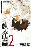 蝕人孤蟲(2) (講談社コミックス)
