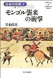 日本の中世 (9)
