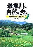 糸魚川の自然を歩く―地域密着型のガイドブック