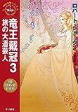竜王戴冠〈3〉旅の大道芸人―「時の車輪」シリーズ第5部 (ハヤカワ文庫FT)