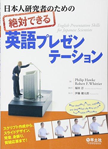 日本人研究者のための絶対できる英語プレゼンテーションの詳細を見る