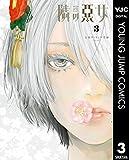 隣の悪女 3 (ヤングジャンプコミックスDIGITAL)