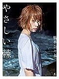 橋本奈々未ファースト写真集『やさしい棘(とげ)』