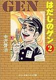 はだしのゲン (2) (中公文庫―コミック版)