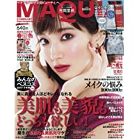 MAQUIA(マキア) 2018年 02 月号 [雑誌]