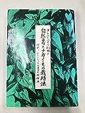 自然薯とナガイモの栽培法―ジネンジョとムカゴの料理法 (1984年)